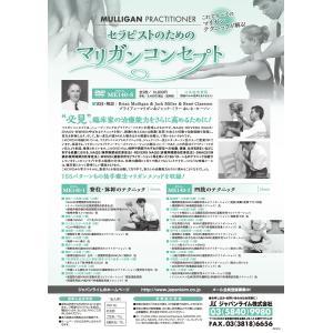 MULLIGAN PRACTITIONER セラピストのためのマリガンコンセプト ブライアン・マリガン ME140-S 全2巻