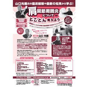 肩関節周囲炎についてとことん考えよう 山口光國 理学療法 ME174-S 全3巻