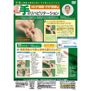 手指の関節可動性を保ち、手を使えるようにする手のリハビリテーション 理学療法 DVD ME177-S 全1巻