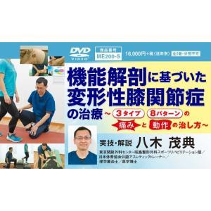 機能解剖に基づいた変形性膝関節症の治療 八木茂典 理学療法 ME200-S 全2巻