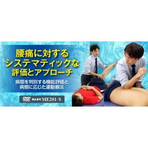 腰痛に対するシステマティックな評価とアプローチ 成田崇矢 DVD 理学療法 ME201-S 全4巻