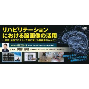 リハビリテーションにおける脳画像の活用 理学療法 阿部浩明 ME208-S 全2巻