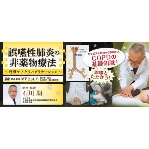 誤嚥性肺炎の非薬物療法 石川朗 理学療法 ME214-S 全1巻