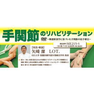 手関節のリハビリテーション 理学療法 ME215-S 全1巻