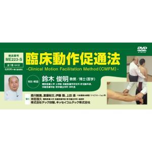 臨床動作促通法 Clinical Motion Facilitation Method(CMFM) 鈴木俊明 理学療法 ME223-S 全1巻