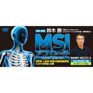 MSIアプローチ -Upper quarter- リハビリテーション 鈴木勝 理学療法 運動機能障害 ME231-S 全4巻