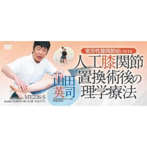 変形性膝関節症に対する人工膝関節置換術後の理学療法[理学療法 ME236-S 全4巻]