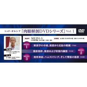 トッド・ガルシア 肉眼解剖DVDシリーズ Vol.1 解剖学 医療 ME251-S 全3巻