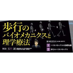 歩行のバイオメカニクスと理学療法 玉利誠 ME272-S 全2巻