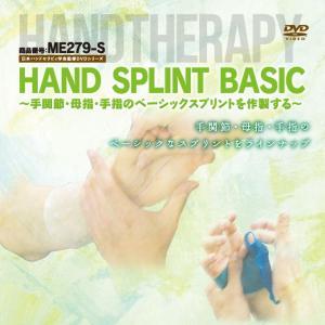 日本ハンドセラピィ学会監修DVDシリーズ HAND SPLINT BASIC ME279-S 理学療法 全2巻