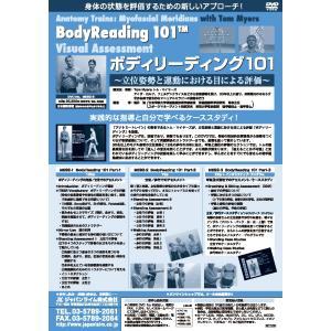 ボディリーディング101 トム・マイヤーズ アナトミートレイン 理学療法 ME92-S 全3巻