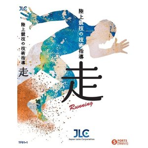 リニューアル版 陸上競技の技術指導 〜走〜 DVD3枚組 TF01-1 陸上