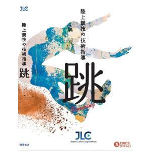 リニューアル版 陸上競技の技術指導 〜跳〜 DVD3枚組 TF01-2 陸上