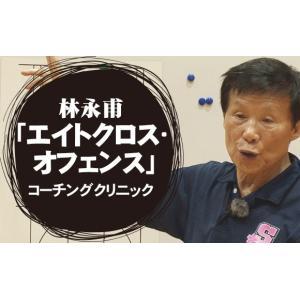 林永甫「エイトクロス・オフェンス」コーチングクリニック バスケットボール TV11-S 全3巻