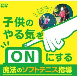子供のやる気をONにする魔法のソフトテニス指導  TV27-S【全1巻】