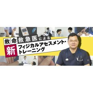 救命救急医による「新フィジカルアセスメント・トレーニング」 養護 Y30-S 全1巻
