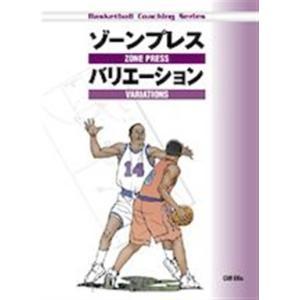 書籍 ゾーンプレス・バリエーション クリフ・エリス バスケットボール ZV