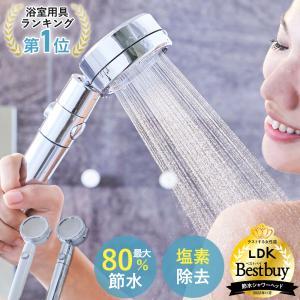 日本製 シャワーヘッド 節水 高水圧 塩素除去 浄水 増圧 水圧強い 止水ボタン 角度調整 アダプタ...