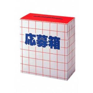 【応募箱】|japanvcs