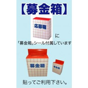 【募金箱】応募箱に「募金箱」シール付属|japanvcs