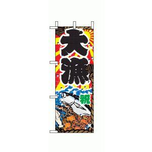 【大漁】ミニのぼり旗|japanvcs