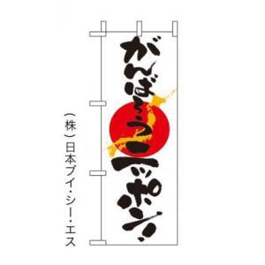 がんばろうニッポン! ミニのぼり旗|japanvcs