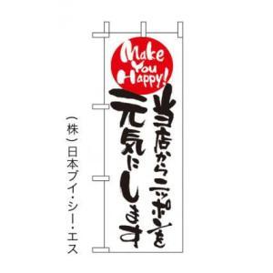 当店からニッポンを元気にします ミニのぼり旗|japanvcs