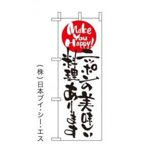 ニッポンの美味しい料理あります ミニのぼり旗|japanvcs