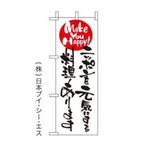 ニッポンを元気にする料理あります ミニのぼり旗|japanvcs