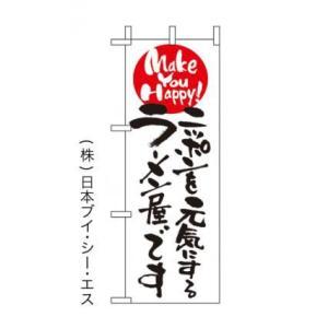 ニッポンを元気にするラーメン屋です ミニのぼり旗|japanvcs