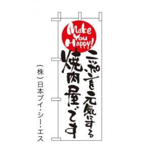 ニッポンを元気にする焼肉屋です ミニのぼり旗|japanvcs