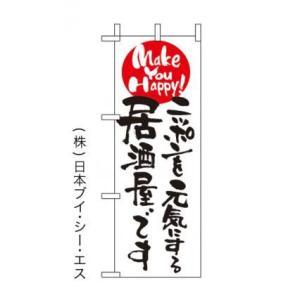 ニッポンを元気にする居酒屋です ミニのぼり旗|japanvcs