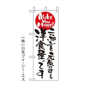 ニッポンを元気にする洋食屋です ミニのぼり旗|japanvcs