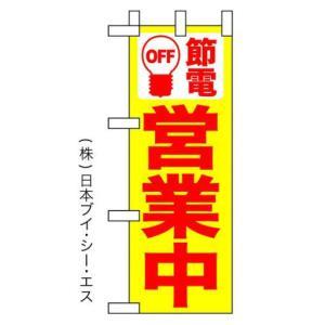 節電営業中 ミニのぼり旗|japanvcs
