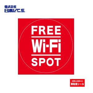 弱粘着シール【FREE Wi-Fi SPOT】 japanvcs