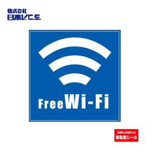 弱粘着シール【Free Wi-Fi】 japanvcs