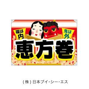 【恵方巻】ドロップ幕 W1300×H900mm ポリエステル...