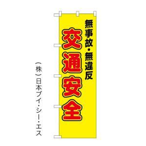 【無事故・無違反 交通安全】交通・防犯のぼり旗