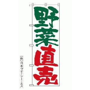 「野菜直売」のぼり旗 japanvcs