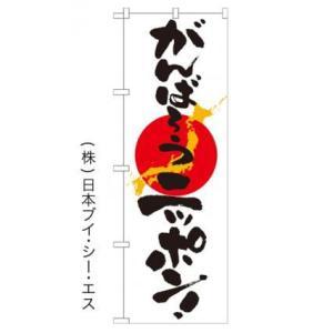 がんばろうニッポン! オススメのぼり旗|japanvcs
