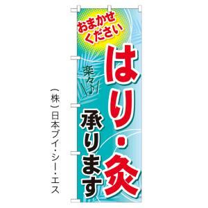 はり・灸 のぼり旗/美容室 エステ関連