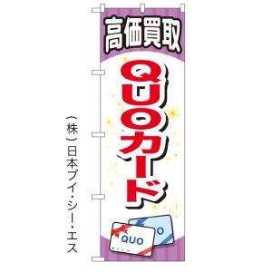 高価買取 QUOカード のぼり旗/買取関連