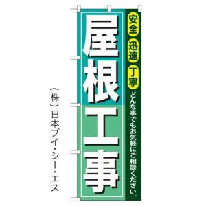 屋根工事 のぼり旗/不動産 リフォーム関連
