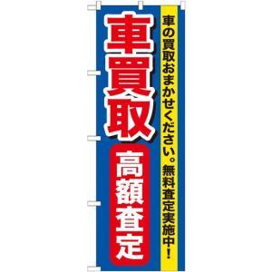 車買取高額査定 のぼり旗/車両関連