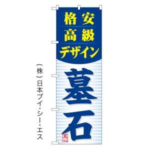 格安・高級・デザイン墓石 のぼり旗|japanvcs