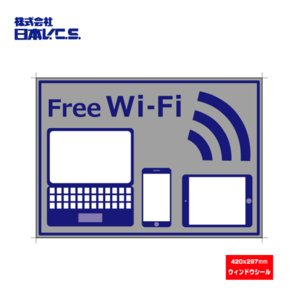 ウインドウシール【Free Wi-Fi】 japanvcs