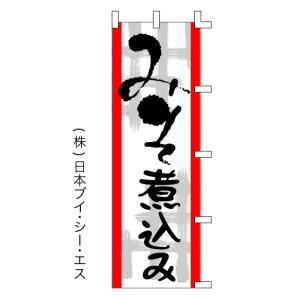 「みそ煮込み」のぼり旗