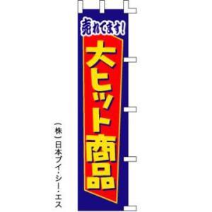 「大ヒット商品」のぼり旗