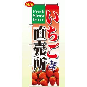 「いちご直売所」のぼり旗 japanvcs