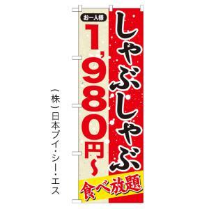 しゃぶしゃぶ食べ放題 お一人様1,980円〜 のぼり旗/鍋関連